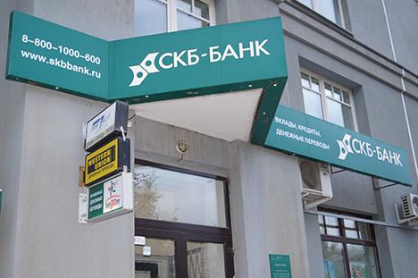 Скб банк тюмень потребительский кредит