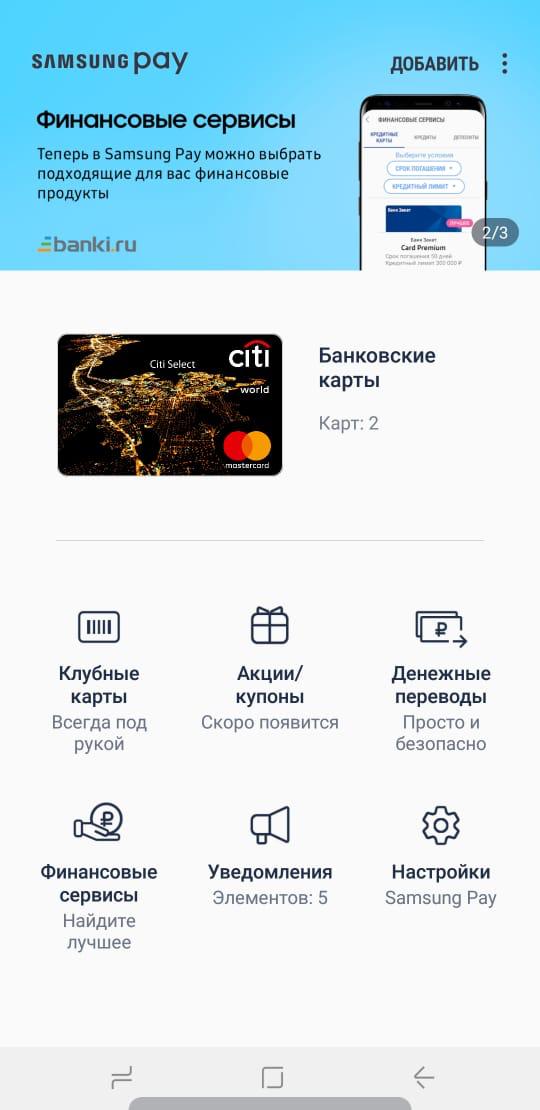 В приложении Samsung Pay стали доступны предложения от Банки.ру