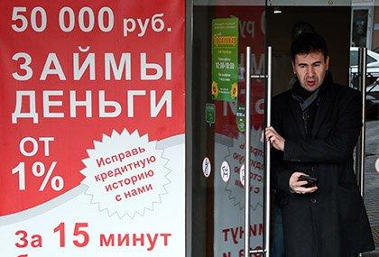 Новые правила выдачи микрокредитов вступили всилу вРФ
