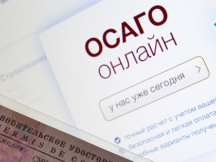 Полисы ОСАГО: грядет новая замена бланков из-за подделок