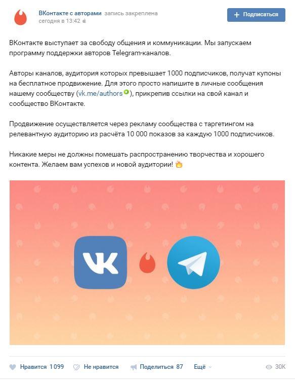 ВКонтакте предлагает Telegram-каналам бесплатную рекламу