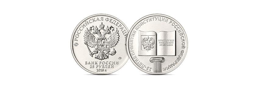 Центробанк выпускает новую памятную монету