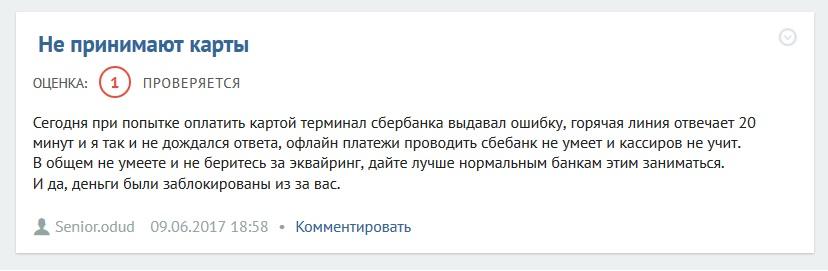 Онлайн: в соцсетях появились жалобы на невозможность расплатиться картами в POS-терминалах Сбербанка