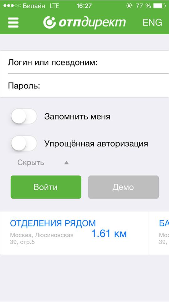 скачать приложение отп кредит для андроид