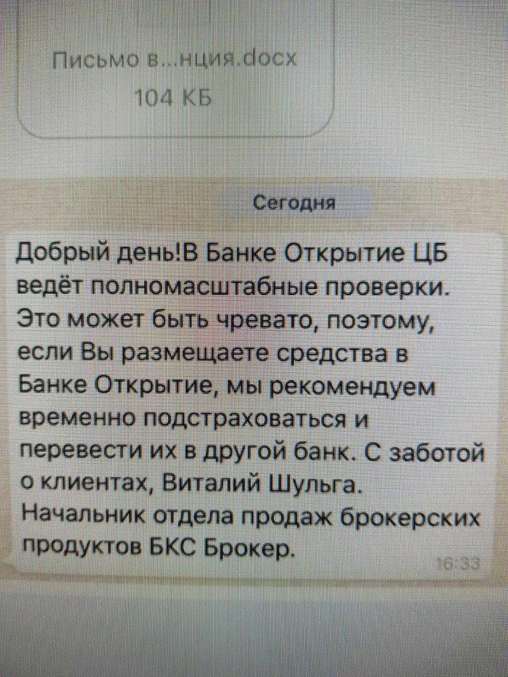В Сети появился скриншот предупреждения от сотрудника БКС Брокера для клиентов Открытия