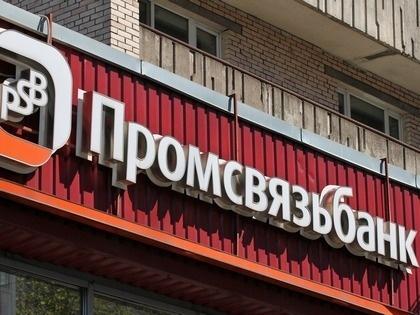 АСВ выкупит допэмиссию Промсвязьбанка на113,4 млрд руб.