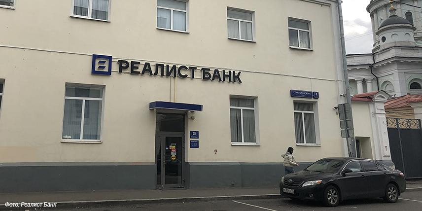 БайкалИнвестБанк стал Реалист Банком