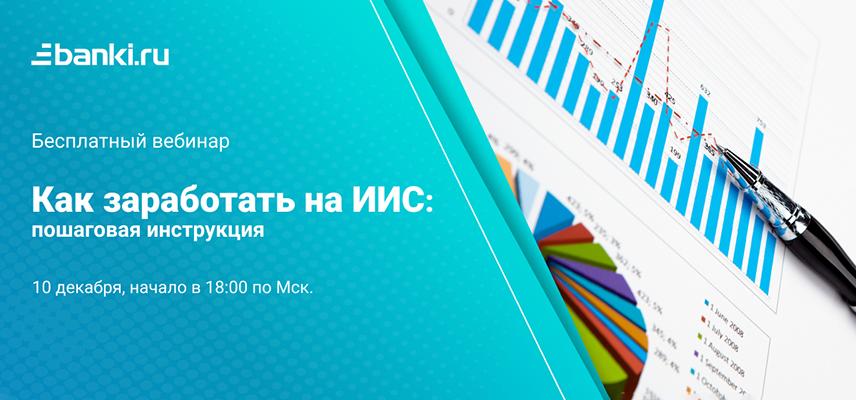 Вебинар Банки.ру: «Как заработать на ИИС: пошаговая инструкция»