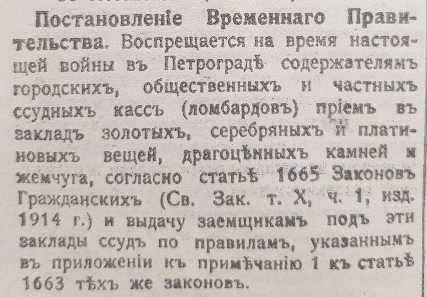 В Петрограде частным ломбардам запретили принимать у граждан залоги