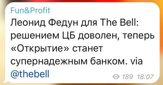 Леонид Федун: Теперь Открытие станет супернадежным банком