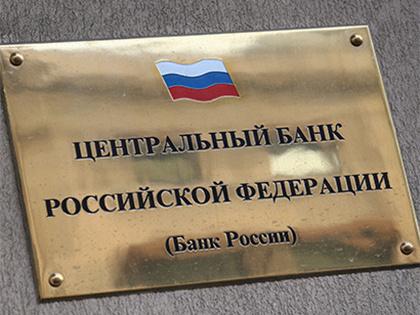 Банк России начал проект помаркировке МФО винтернете