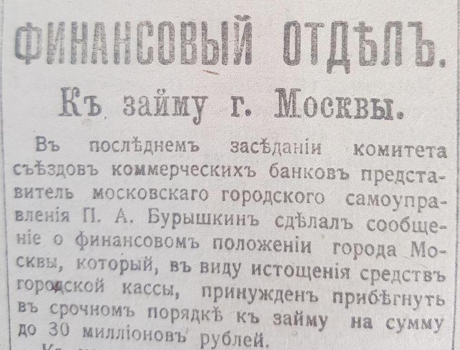 Москва просит коммерческие банки выдать заем на 30 млн рублей