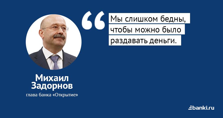 Цитата дня: глава банка «Открытие» о возможности раздавать деньги населению