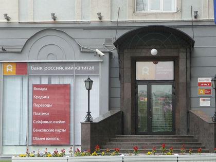 Ипотечно-строительный банк создадут набазе АКБ «Российский капитал»