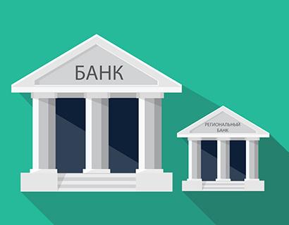 ЦБ ограничит региональные банки по видам деятельности