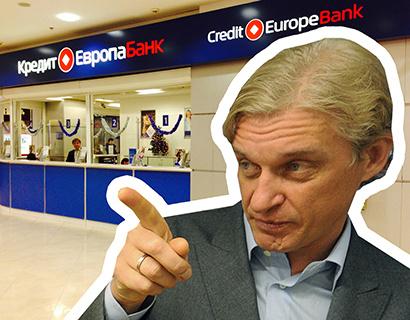 Кредит европа банк суд