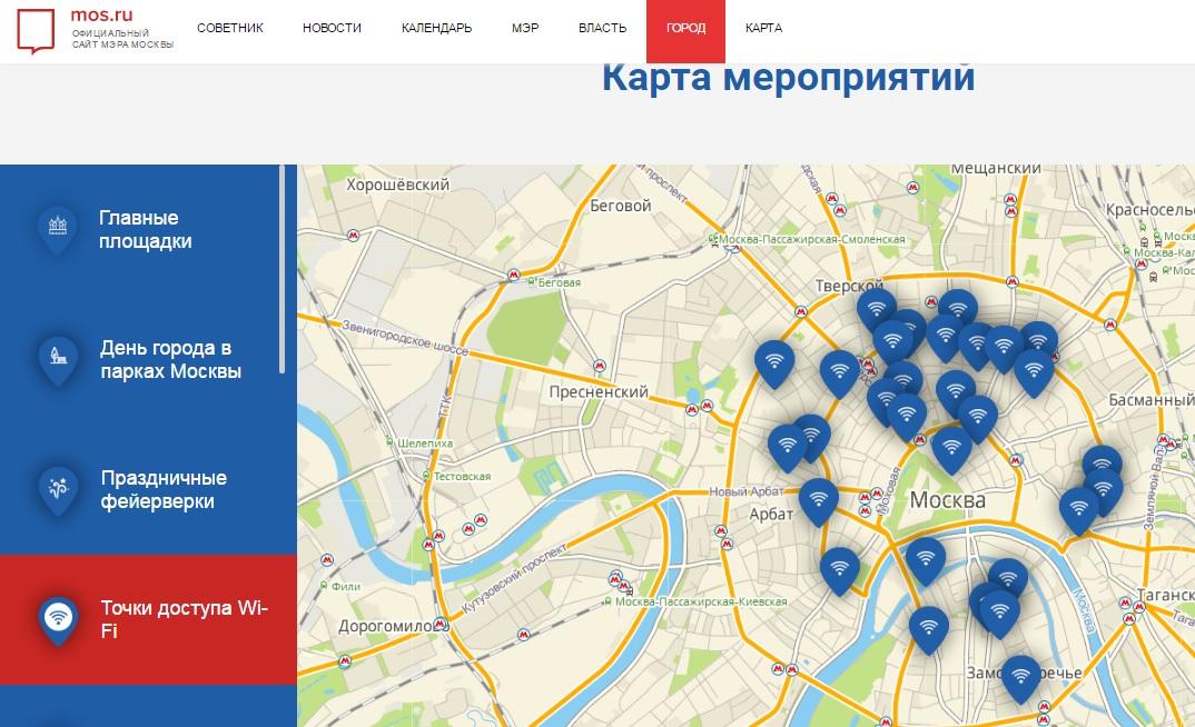 Власти Москвы запустили онлайн-карту бесплатного Wi-Fi