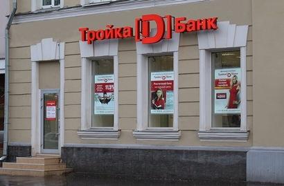 Тройка-д банк вакансии москва