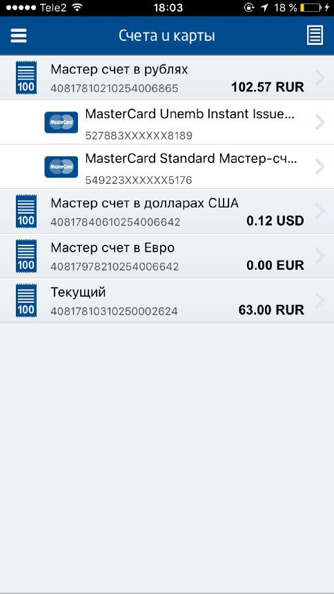 Банк мобильный приложение росбанк