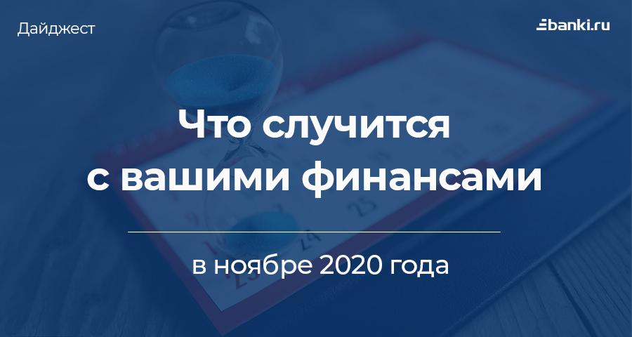 Дайджест Банки.ру: что случится с вашими финансами в ноябре