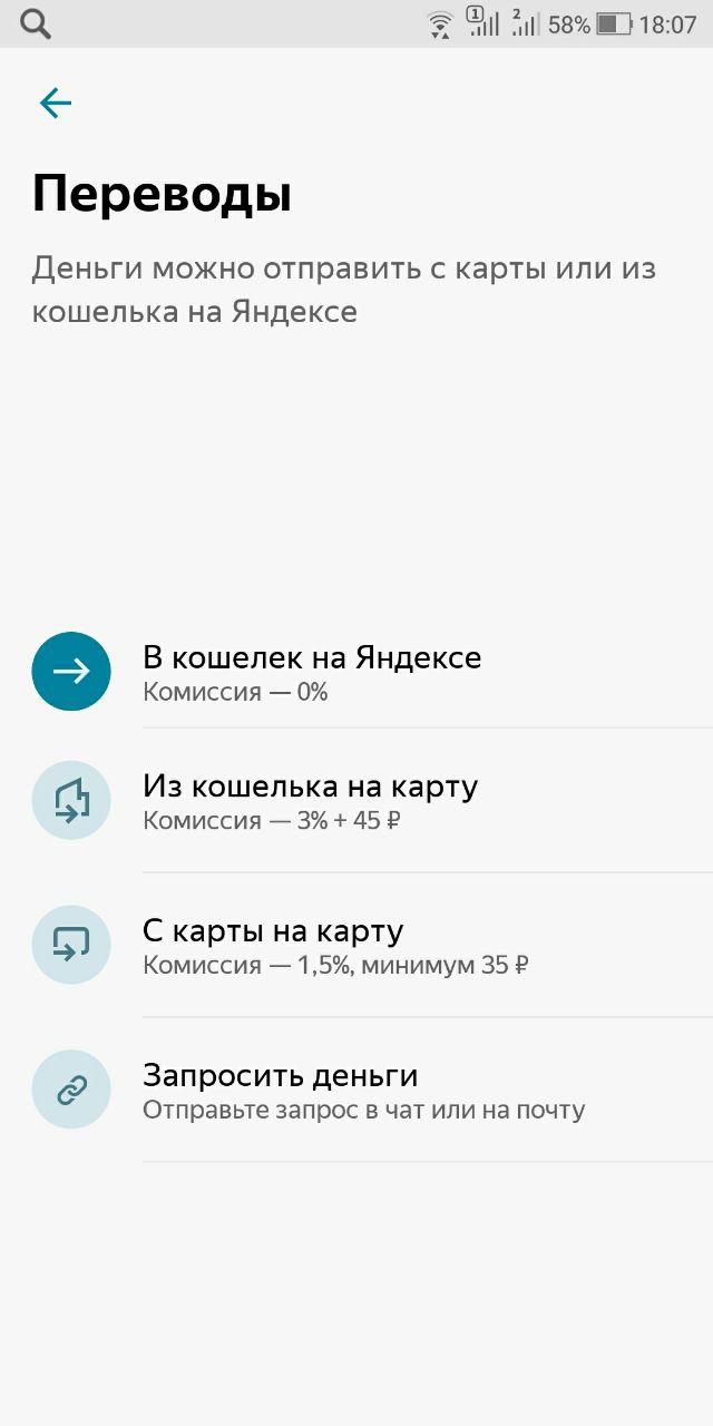 Напомнить о долгах теперь можно через приложение Яндекс.Деньги