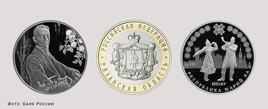 Центробанк выпустит монеты в честь двух регионов РФ и писателя Бунина