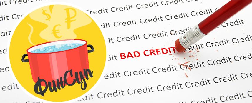 Как исправить кредитную историю? справку из банка Сумская улица