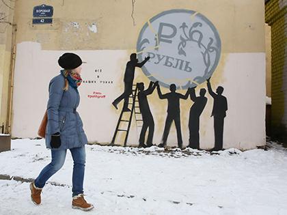 Настоящий результативный курс рубля зимой вырос на1,7%
