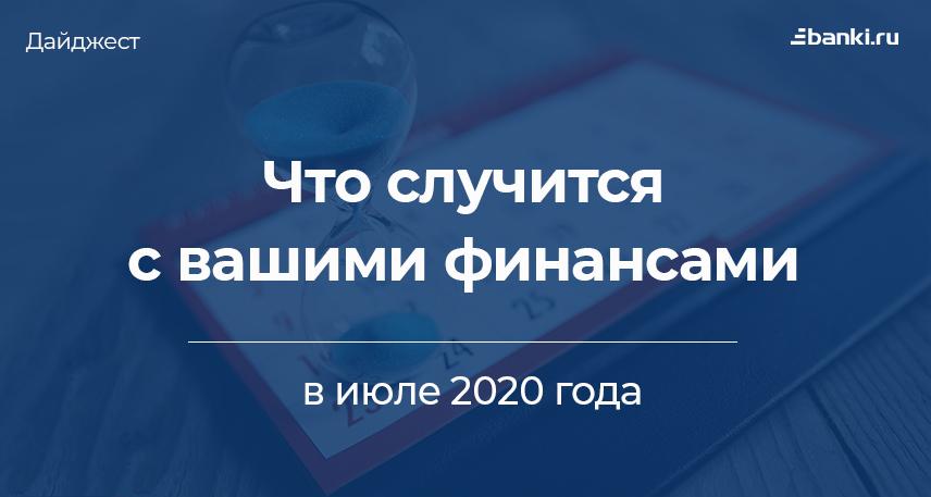 Дайджест Банки.ру: что случится с вашими финансами в июле