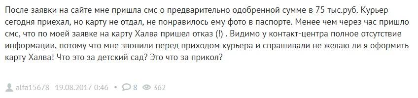Совкомбанк объяснил причины отказов в выдаче карты Халва