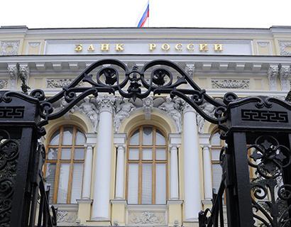 ЦБРФ отозвал лицензию умосковского банка