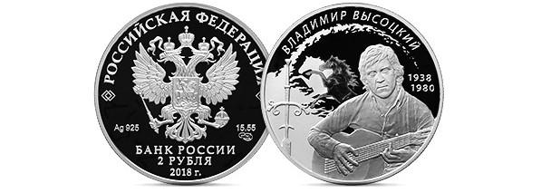 ЦБ выпустил вторую монету в честь Высоцкого и еще ряд новых памятных монет