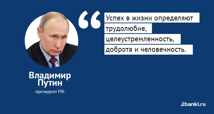 Цитата дня: Путин о главных качествах для достижения успеха