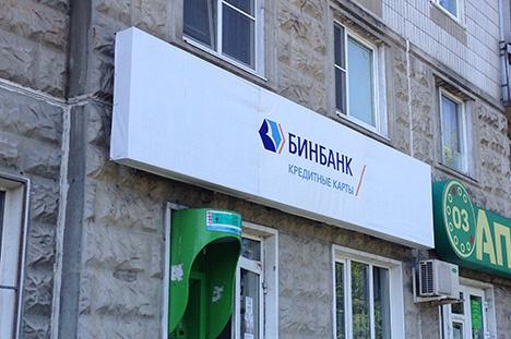 москомприватбанк переименован в бинбанк кредитные карты