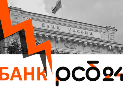 Русславбанк отзывы лицензии 10 рублей стандартный каталог монеты современной россии