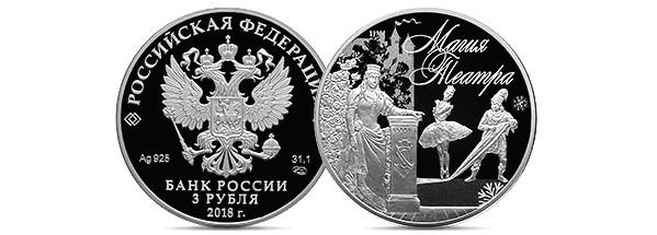 ЦБ посвятил новые памятные монеты театру, Тургеневу, церкви и русским воинам