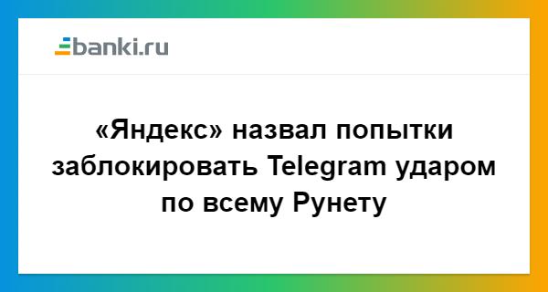 Яндекс попытка заблокировать Telegram ударила по всему рунету
