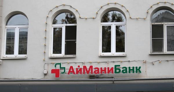 аймани банк банкротство
