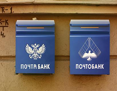 почта банк руководство - фото 11