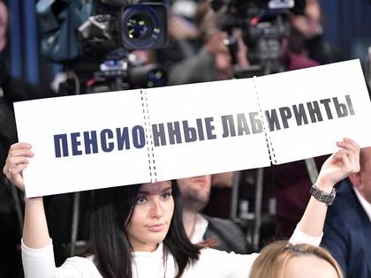 Жители России потеряли 57 млрд руб. при смене пенсионных фондов в предыдущем 2017-ом