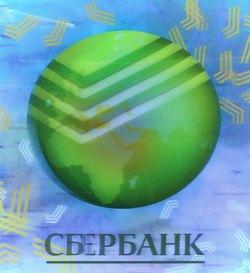 С 30 апреля Сбербанк России понизил ставки в рублях по онлайн-вкладам на 0,