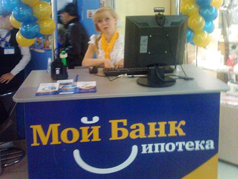 ипотека банк та: