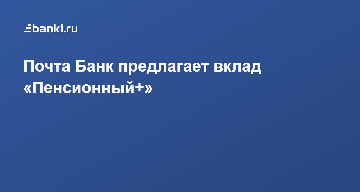 Почта банк вклад пенсионный 2021 рассчитать общий размер пенсии