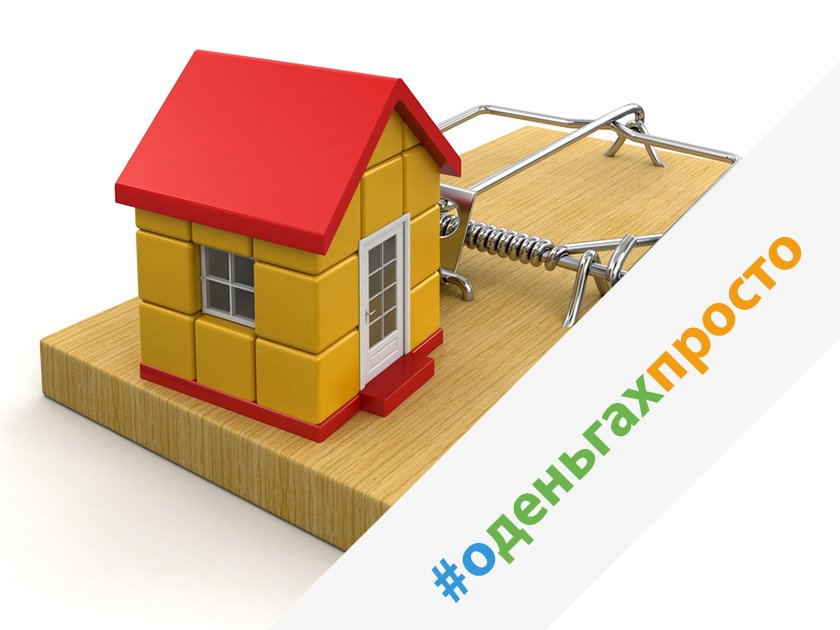 кредит под залог недвижимости риски отзывы