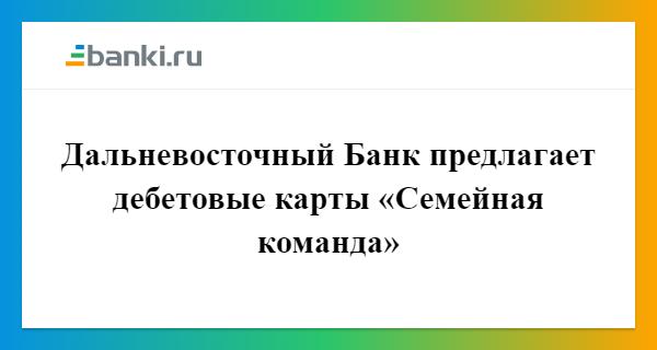 дальневосточный банк онлайн заявка