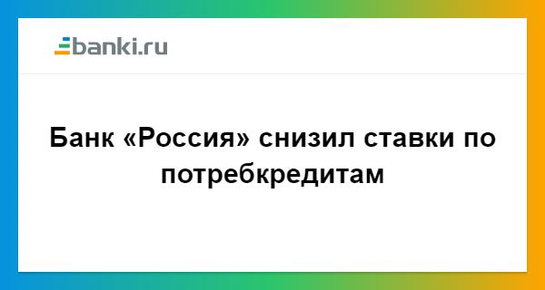 Аб россия кредит для зарплатных клиентов банки кредиты наличными без справок