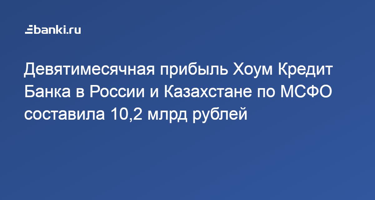 Хоум кредит банк онлайн заявка на кредит наличными в казахстане