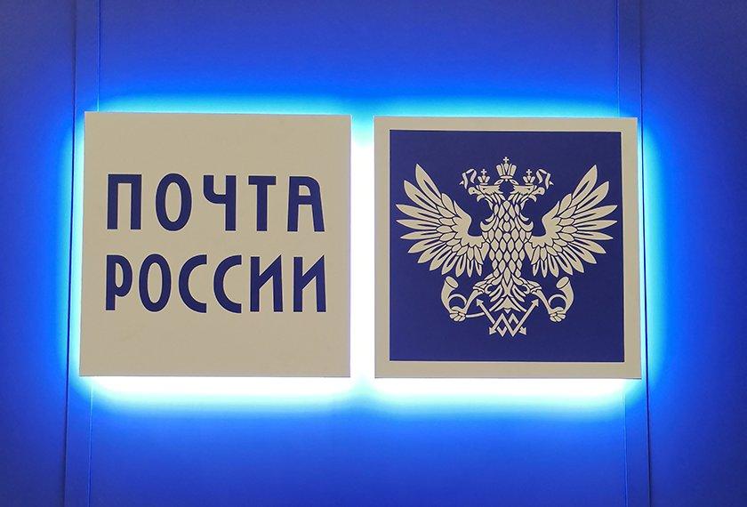 почта россии взять кредит наличными