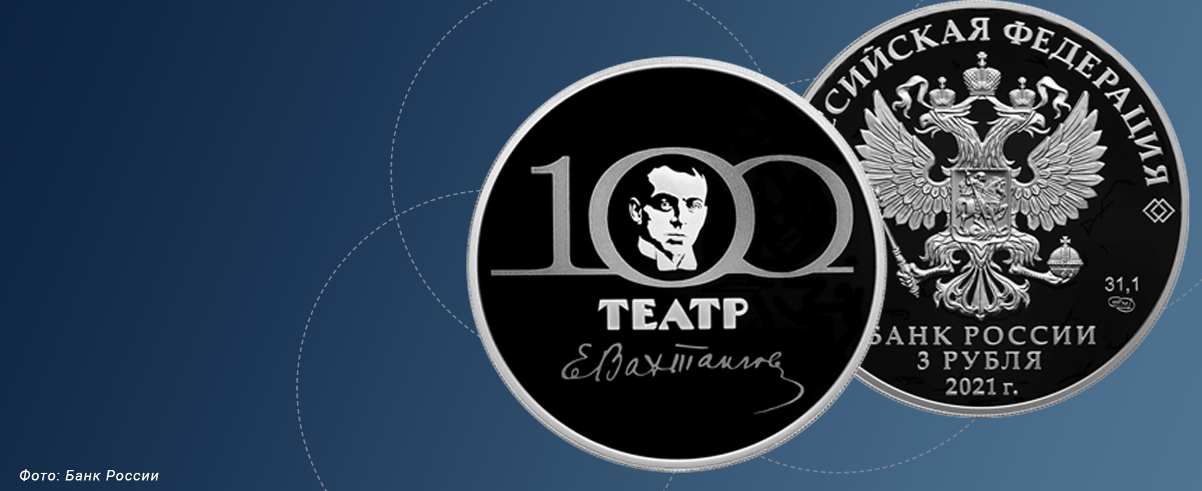 Банк России выпускает монету в честь юбилея Вахтанговского театра