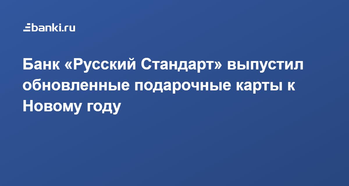 Не платить кредит банку русский стандарт